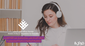 How to Apply for Al Ghurair Open Learning Scholars Program