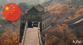 دليلك الشامل للدراسة الجامعية في الصين