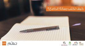 كيف اكتب رسالة الدافع | Motivation Letter