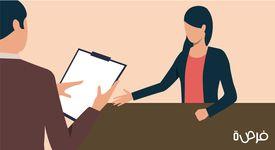 ما هي الأسئلة التي يمكن أن تسألها في نهاية المقابلة الوظيفية؟