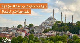 كيف احصل على منحة مجانية في تركيا