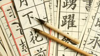 دورة مجانية عبر الإنترنت من edX: أساسيات اللغة الصينية الرسمية