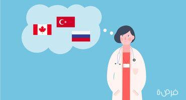 مقارنة بين دراسة الطب في تركيا وكندا وروسيا