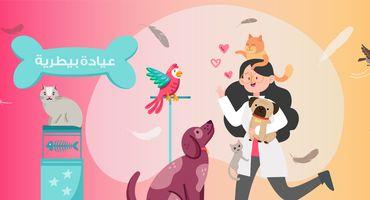 الطب البيطري - Veterinary Medicine