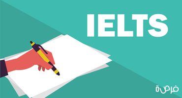 ما هي علامات الايلتس IELTS المطلوبة في أشهر الجامعات البريطانية