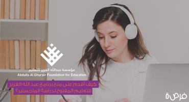 كيف أقدم على منح برنامج عبد الله الغرير للتعليم المفتوح لدراسة الماجستير؟