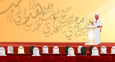 اللغة العربية وآدابها - Arabic Language and Literature