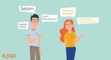 تعلم اللغة التركية بالعربية | جمل تسخدم في الحياة اليومية