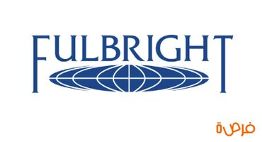 كيفية التقديم على منحة فولبرايت Fulbright