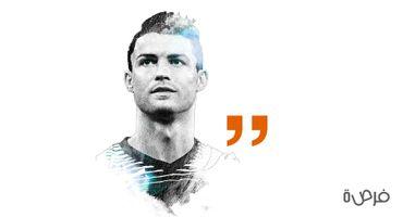 أفضل 18 مقولة تحفيزية من اللاعب العالمي كريستيانو رونالدو