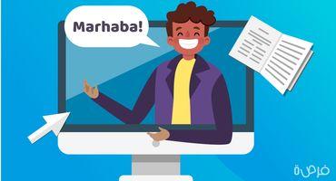 ابدأ مسيرتك في العمل الحر من خلال تدريس اللغة العربية عبر الانترنت