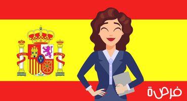 كل ما تريد ان تعرفه عن اختبار كفاءة اللغة الاسبانية DELE