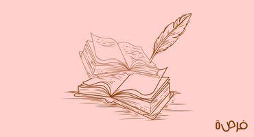 ما هي مهارات الكتابة وكيف اتعلمها؟