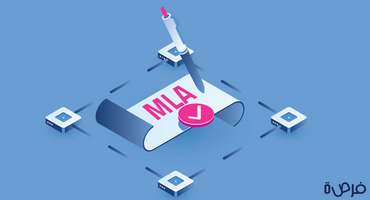 الدليل الشامل لتوثيق المراجع بنظام MLA