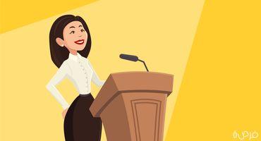 ما هي مهارات الخطابة وكيف أتعلمها؟