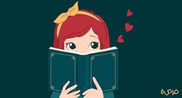 12 طريقة فعالة كي تخصص وقتا للقراءة