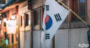 أفضل المنح الدراسية في كوريا الجنوبية