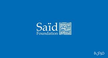 خطوة بخطوة: كيفية التقديم إلى منح مؤسسة سعيد للتنمية