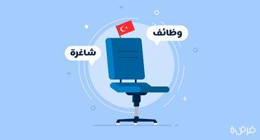 كيف أبحث عن العمل في تركيا؟