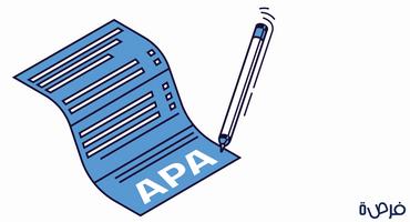 الدليل الشامل لتوثيق المراجع بنظام APA