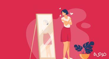 ما هي مهارات تقبل الذات وكيف تطورها؟