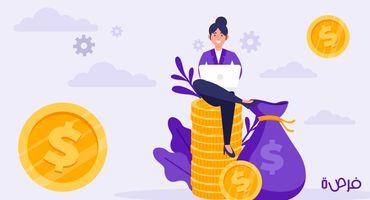 كيف تحصل على منحة مالية لتمويل مشروعك؟