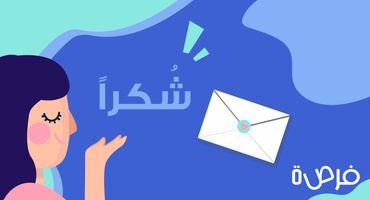 كيف اكتب رسالة شكر لجهة مانحة | نماذج رسالة شكر جاهزة | Thank you Letter