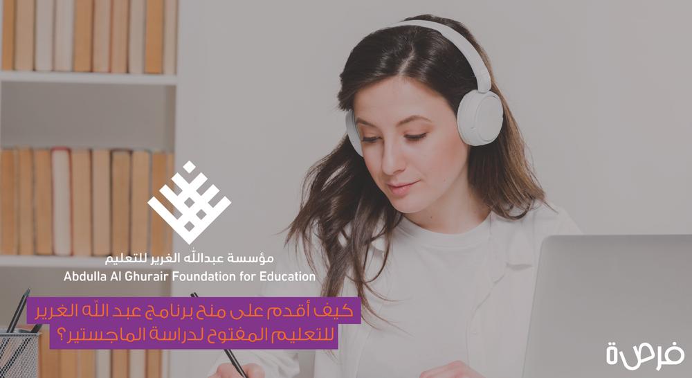 How to Apply for Al Ghurair Open Learning Scholars Program