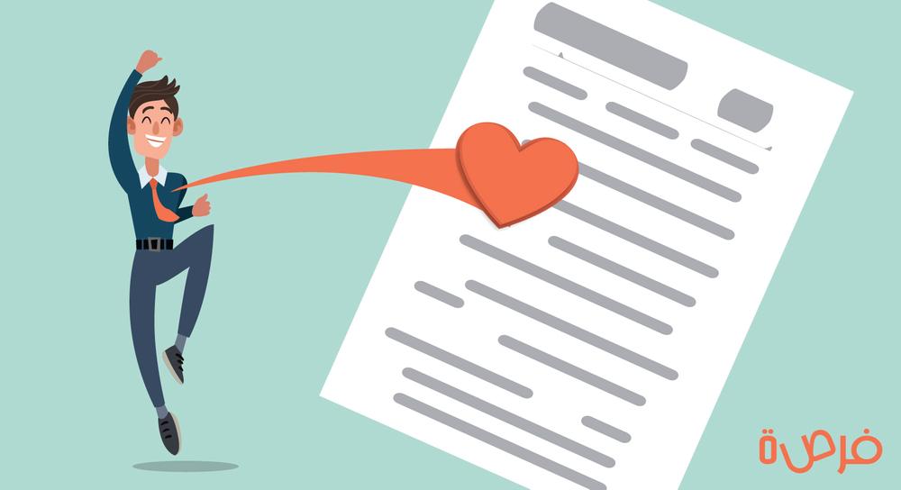 نماذج رسالة الدافع و نصائح لكتابة رسالة حافز مميزة