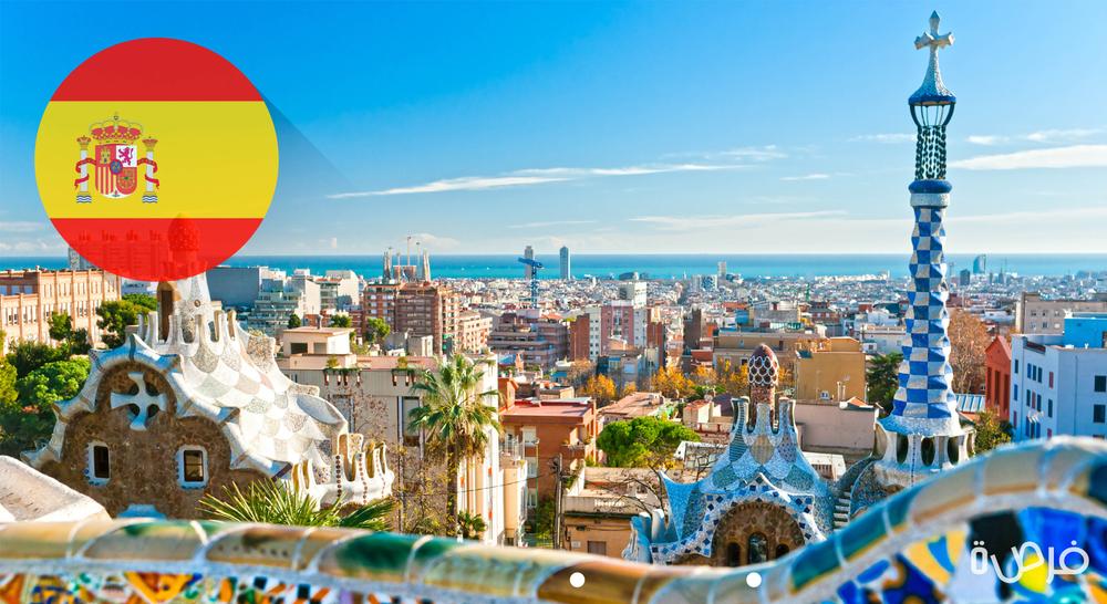 دليلك الشامل للدراسة في إسبانيا