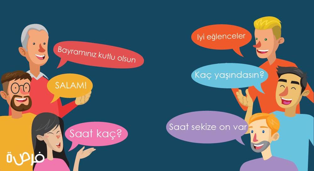 تعلم اللغة التركية محادثة   جمل مستخدمة في السوق والمجاملات والسؤال عن الوقت