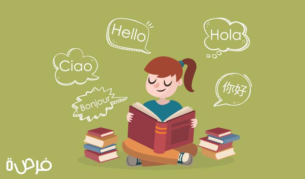 كيف أتعلم اللغة الإنجليزية وأيّ لغة أخرى بأسرع وقت وأقل جهد
