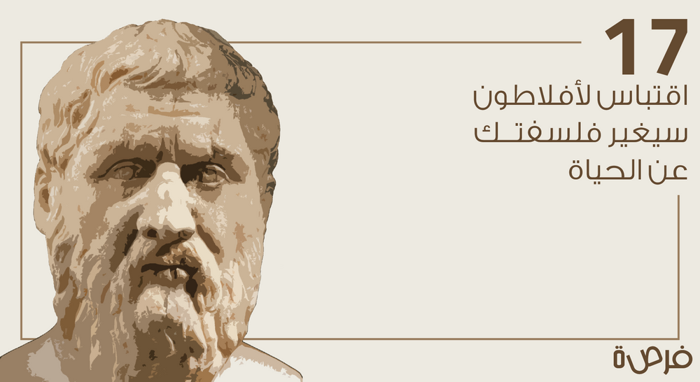 17 Quotes of Plato for Your Life Philosophy