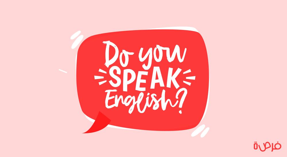 كيف احضر لمقابلة عمل باللغة الانجليزية؟