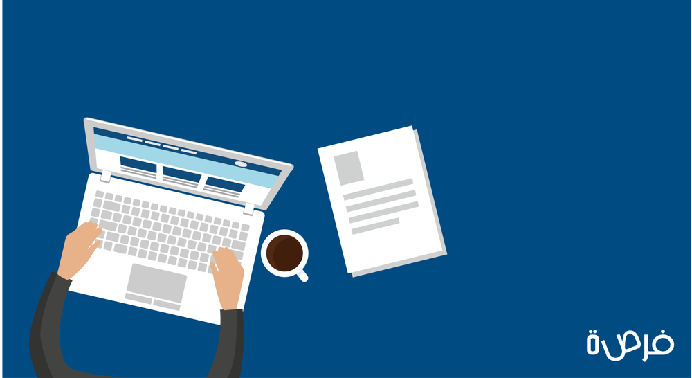 كيف تكتب سيرتك الشخصية أو الـ Bio للتقدم لوظيفة؟