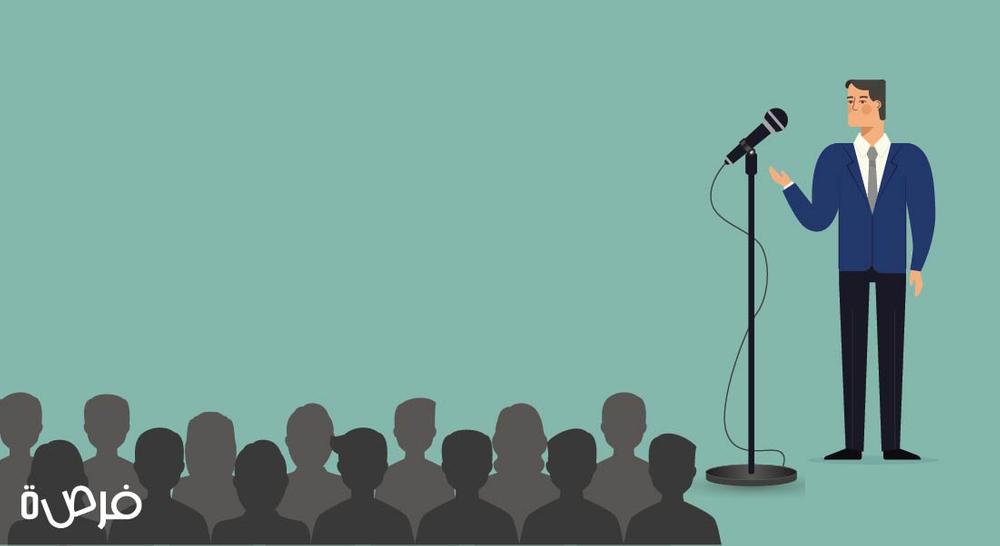 10 طرق للتحدث أمام الناس دون خوف!