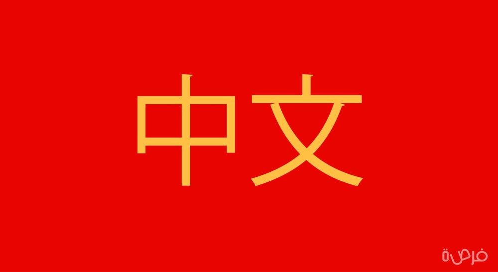 كل ما تحتاج إلى معرفته حول اختبار الكفاءة الصينية HSK