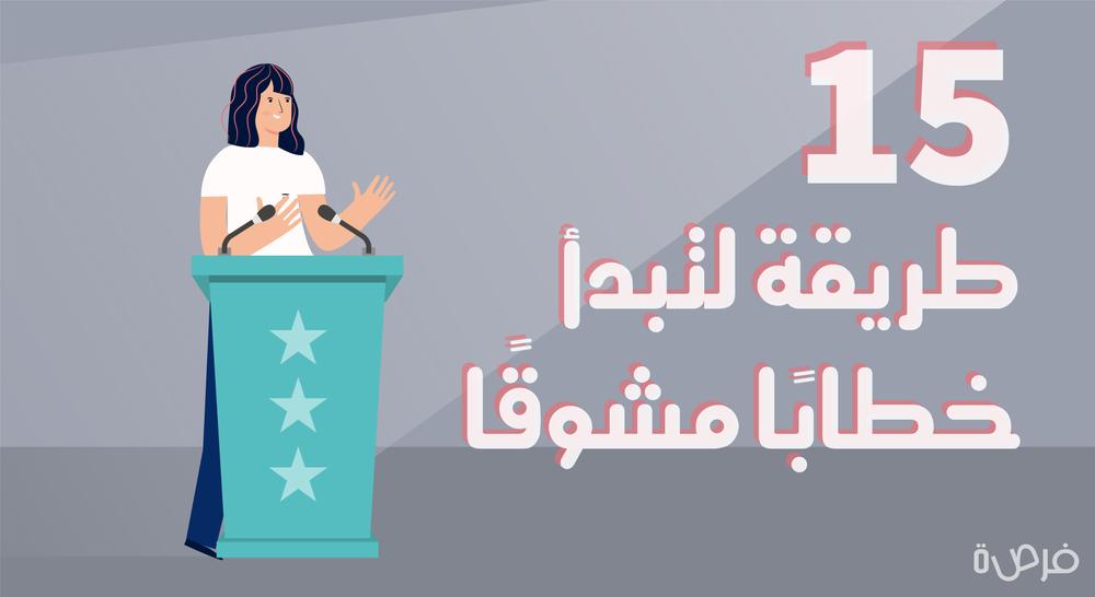 15 طريقة لتبدأ خطابا مشوقا
