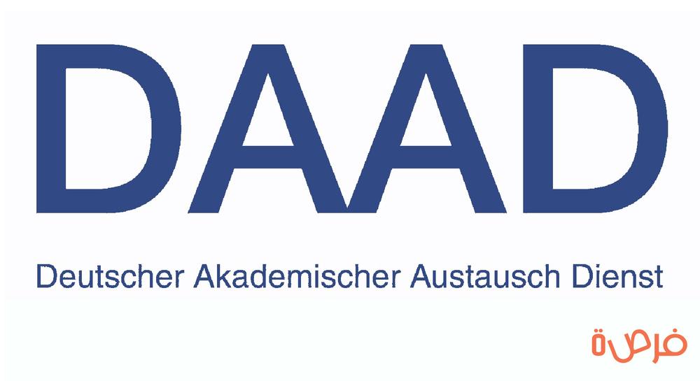 كيفية التقديم على منح DAAD للدراسة في المانيا