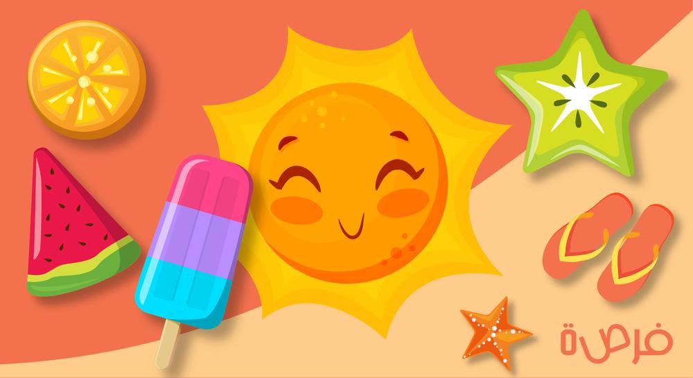 كيف اقضي العطلة الصيفية !