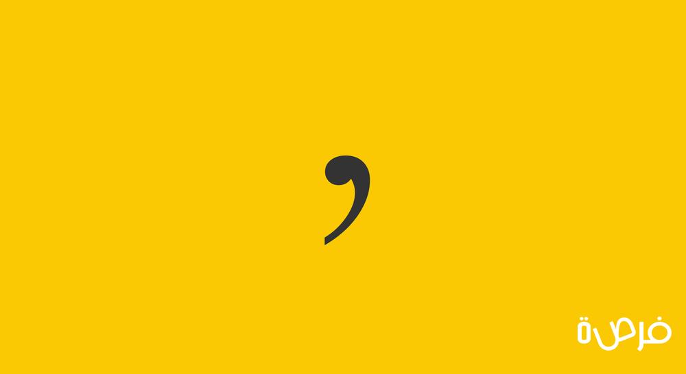 كيف تستخدم الفواصل في اللغة الانجليزية | Commas