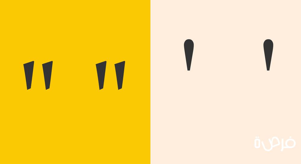 كيف تستخدم علامات التنصيص في اللغة الانجليزية | Quotations marks