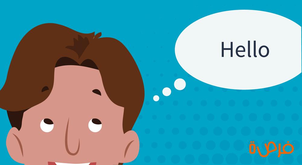 كيف تفكر باللغة الانجليزية لتتعلم أن تتحدث بطلاقة !