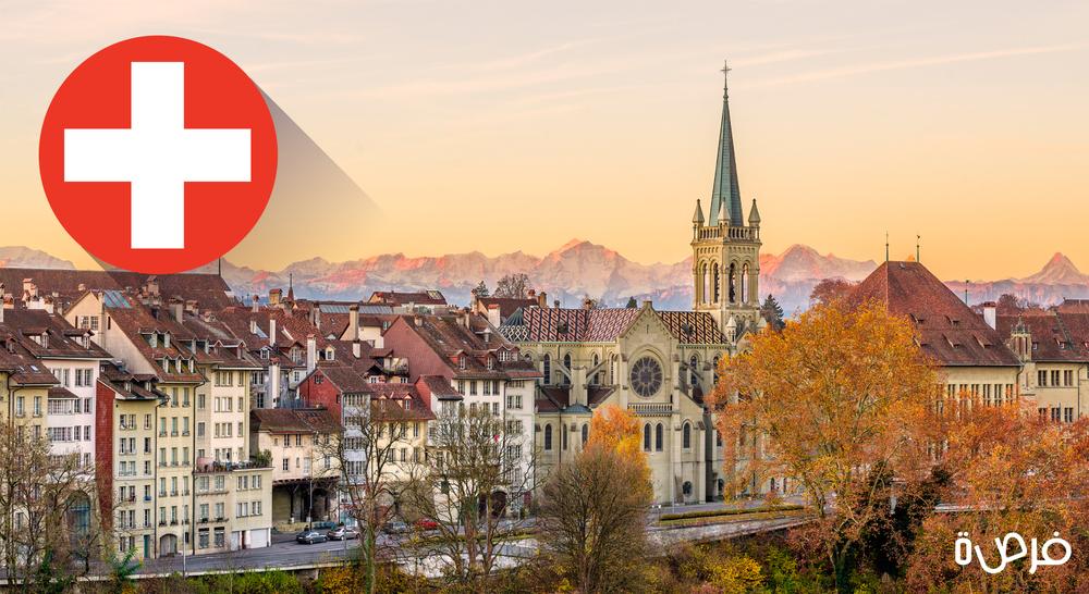 دليل شامل حول الدراسة في سويسرا