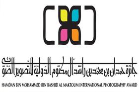 جائزة حمدان بن محمد راشد آل مكتوم الدولية للتصوير الفوتوغرافي