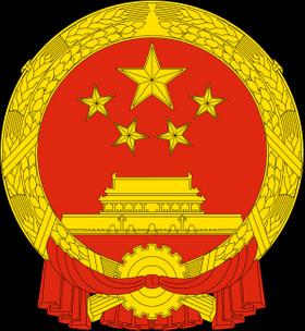الحكومة الصينية